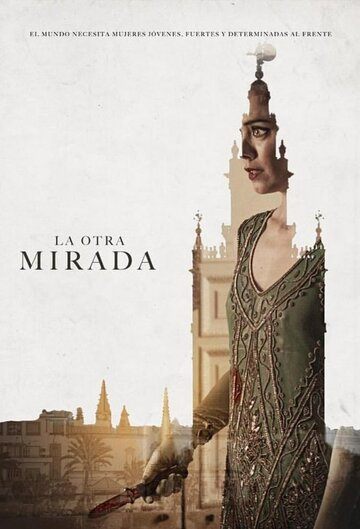 Другой взгляд / La otra mirada 2018г.