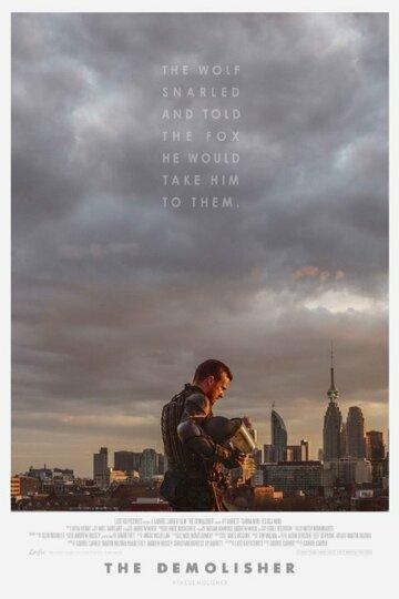 Разрушитель (2015) смотреть онлайн