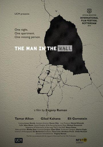 Фильм Человек в стене