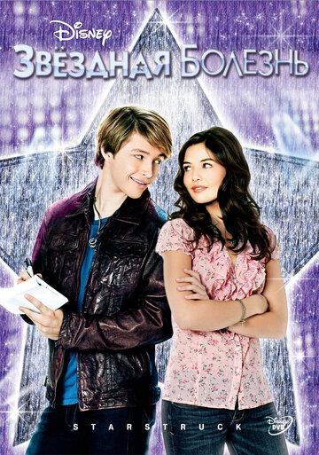 Звездная болезнь (2010)