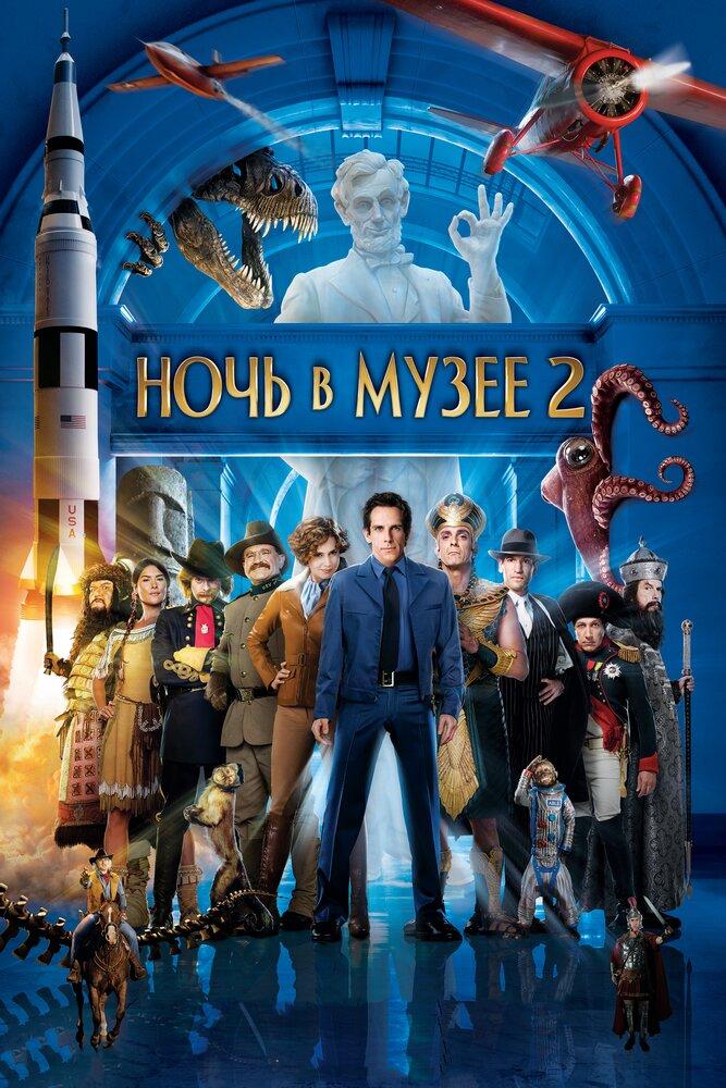 ���� � ����� 2 (2009)