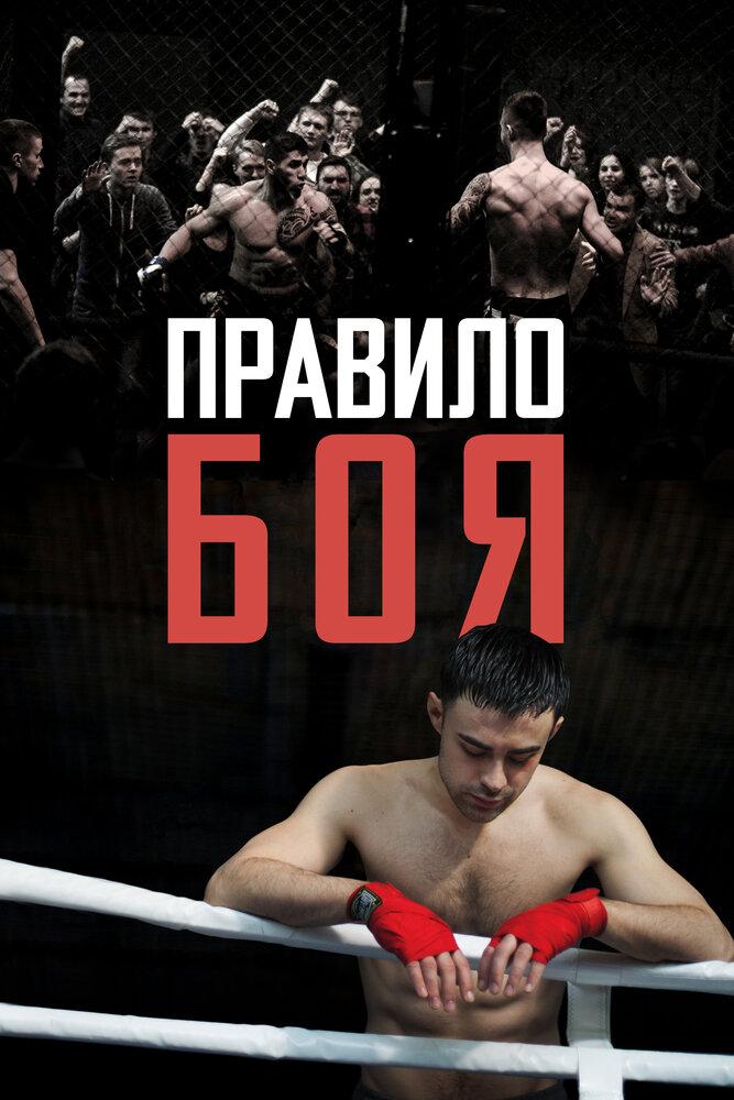 Правило боя: фильм о сильных и смелых.