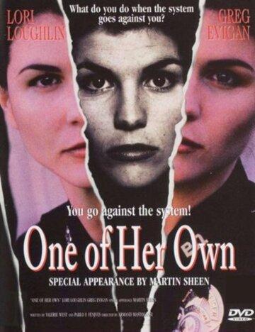 Один из своих (1994)