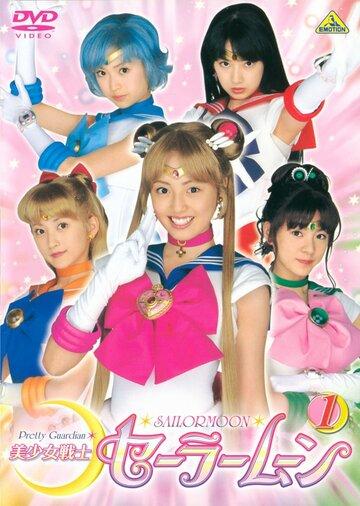 Красавица-воин Сейлор Мун / Bishôjo Senshi Sailor Moon
