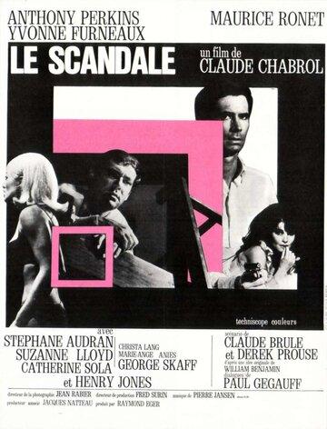Скандал (1967)