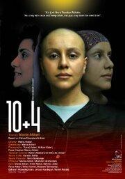10 + 4 (Dah be alaveh chahar)