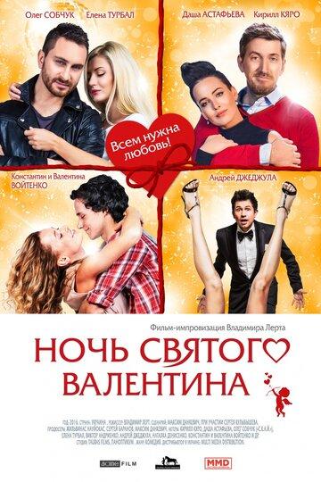 Ночь святого Валентина (2016) - смотреть онлайн