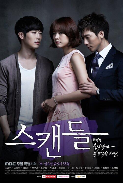 772608 - Скандал ✦ 2013 ✦ Корея Южная