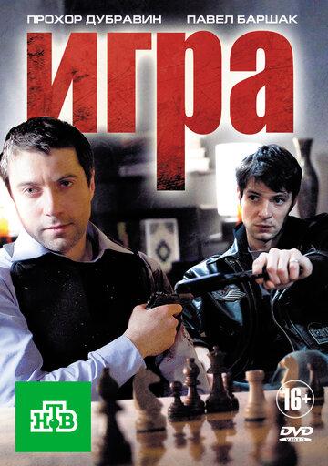 Игра (2011) полный фильм