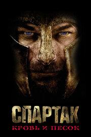 Спартак: Кровь и песок (2010) смотреть онлайн в хорошем качестве