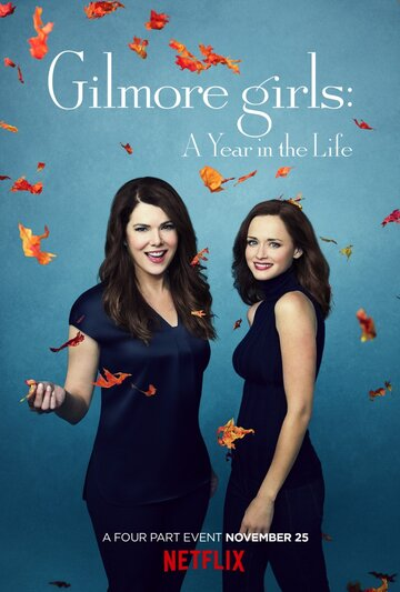 Девочки Гилмор: Времена года (Gilmore Girls: A Year in the Life)