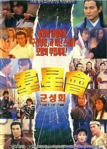 Похититель времени (1992)