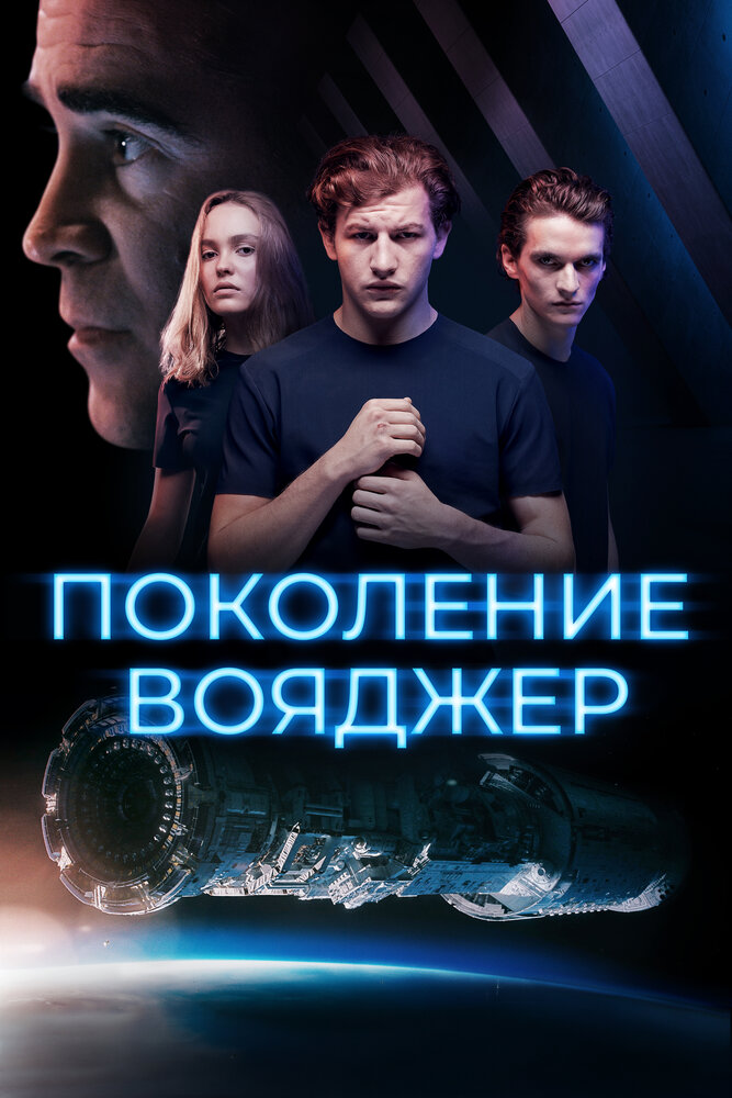 Постер Поколение Вояджер