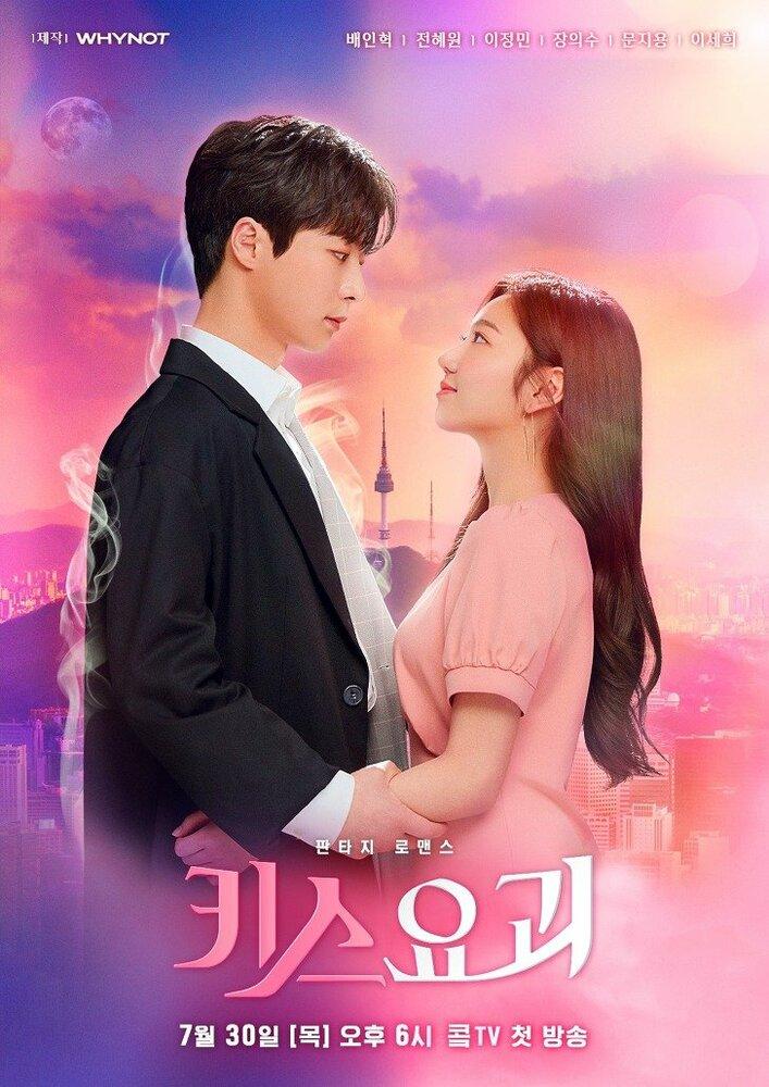 1402914 - Актеры дорамы: Поцелуй демона / 2020 / Корея Южная