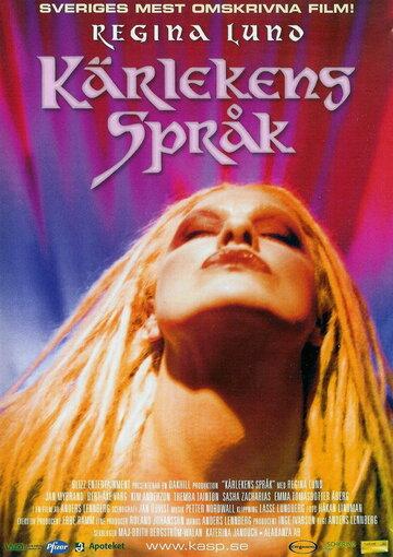 Язык любви (2004) — отзывы и рейтинг фильма