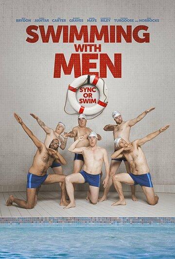 Плавая с мужиками / Swimming with Men 2018г.