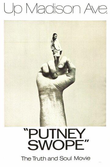Патни Своуп (1969)