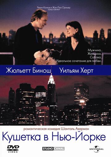 Фильм Кушетка в Нью-Йорке