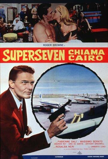 Супер Семь звонит в Каир (Superseven chiama Cairo)