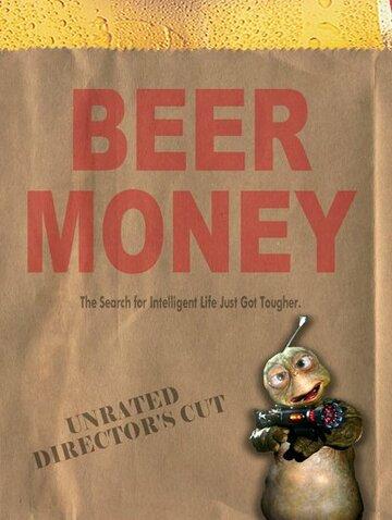 Деньги на пиво (2001)