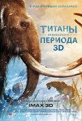 Титаны Ледникового периода (Titans of the Ice Age)