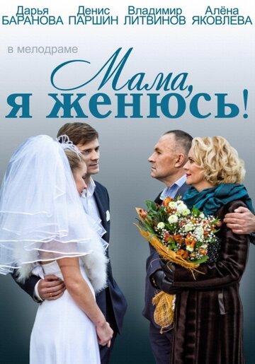 Мама, я женюсь! (2014) смотреть онлайн HD720p в хорошем качестве бесплатно
