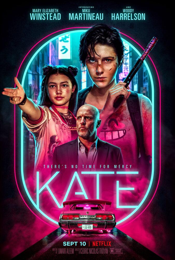 Постер Кейт