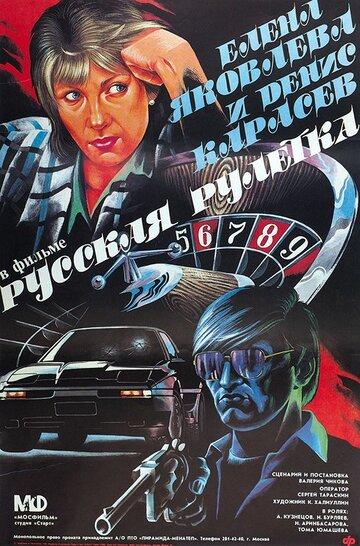 Русская рулетка (1990)