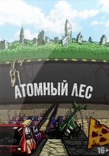 Атомный лес