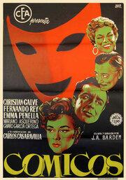 Комики (1954)