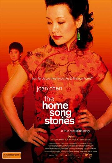 Песни родного дома (2007)