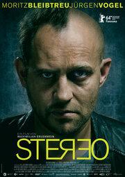 Стерео (2014)
