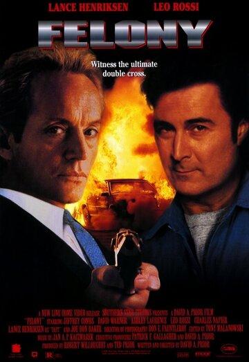 Улика (1994)