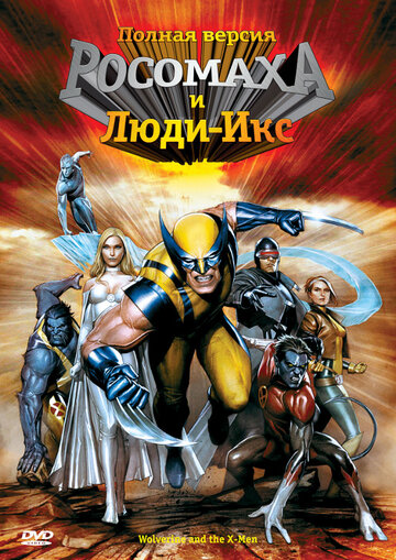 �������� � ���� ���. ������ (Wolverine and the X-Men)