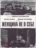 Женщина не в себе (1974)