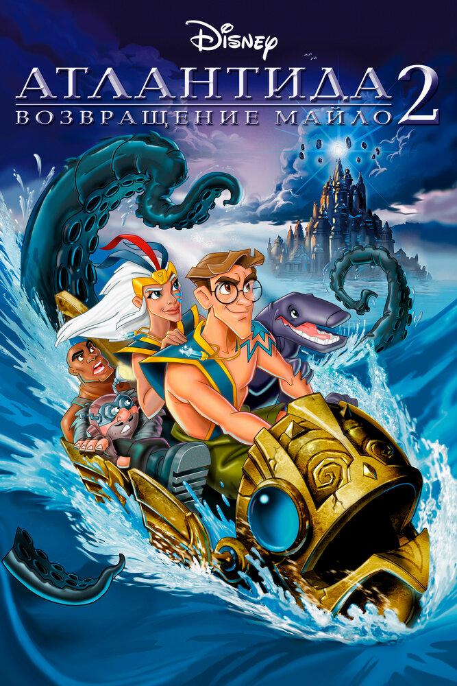 Атлантида 2: Возвращение Майло (2003) смотреть онлайн в хорошем качестве