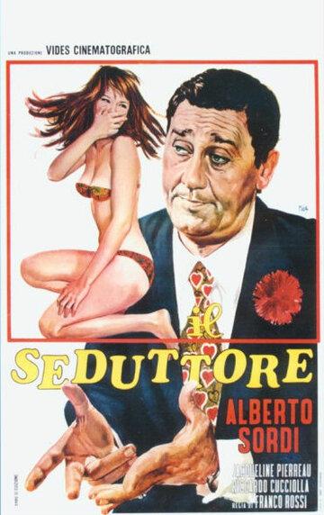 Соблазнитель (1954)