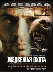 Медвежья охота (2007)