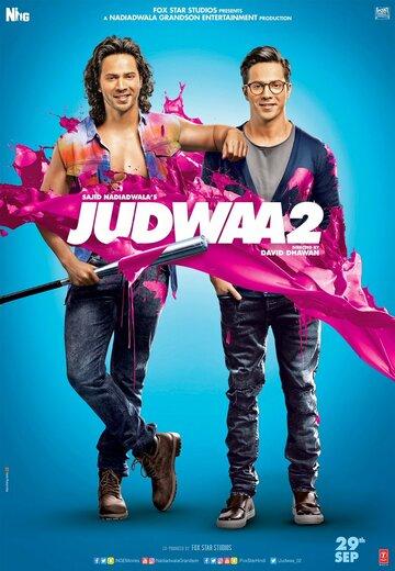 Беспечные близнецы 2 / Judwaa 2 (2017) Индийский фильм