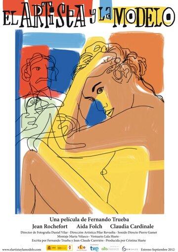 Художник и натурщица (El artista y la modelo)