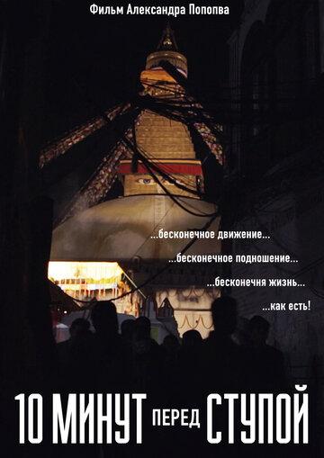 Постер к фильму 10 минут перед Ступой (2019)