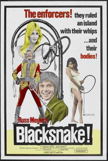 Черная змея (1973)