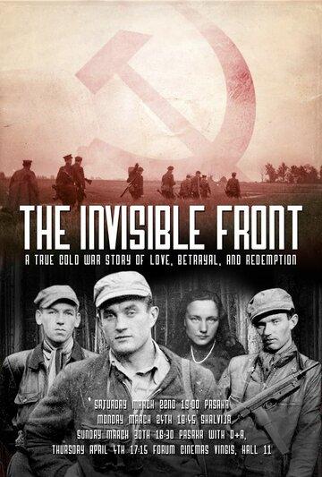 Невидимый фронт