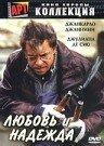 Любовь и надежда (2002)