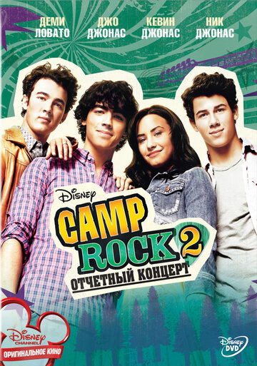 Camp Rock 2: Отчетный концерт (Camp Rock 2: The Final Jam)