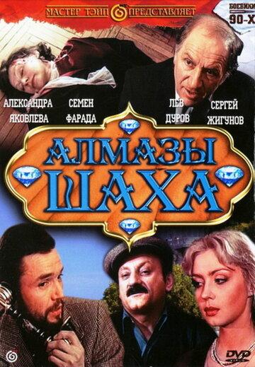 Алмазы шаха (Almazy shakha)