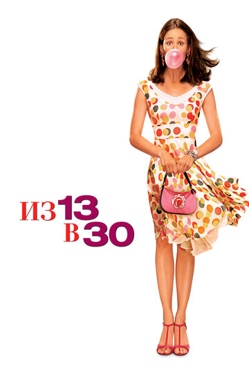 �� 13 � 30 (13 Going on 30)