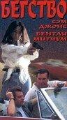 Бегство (1996)