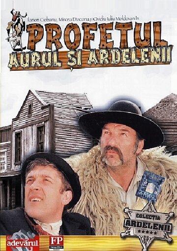 Пророк, золото и трансильванцы (1977)