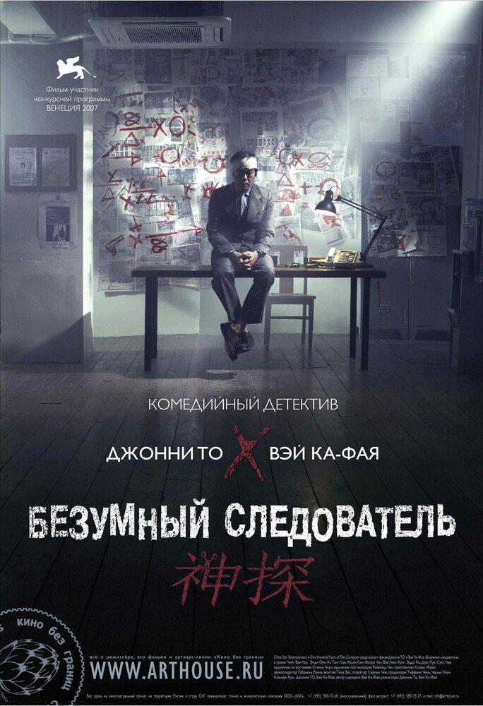 Картинки по запросу Безумный следователь | Mad Detective